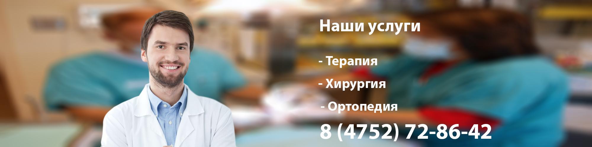 Стоматологическая клиника Жемчужина второй слайд Тамбов